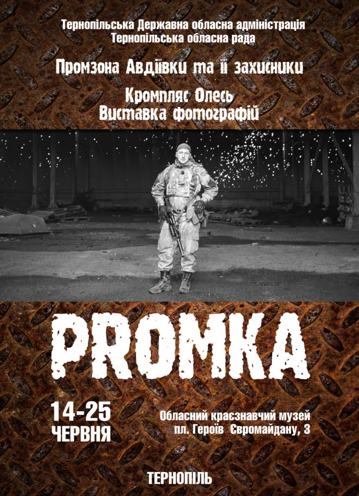 PROMKA Exhibition in Ternopil, Ukraine